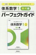 新課程実力をつける、実力をのばす体系数学1 幾何編パーフェクトガイドの本