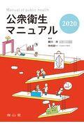 公衆衛生マニュアル 2020の本