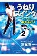 うねりスイング実戦ラウンド編 2の本