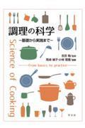 調理の科学の本