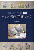 新装版 やさしい野の花刺しゅうの本