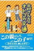 北村さんちのオトコの文通の本