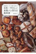 日本一やさしい本格パン作りの教科書の本