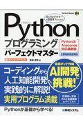 Pythonプログラミングパーフェクトマスターの本
