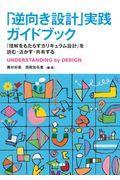 「逆向き設計」実践ガイドブックの本