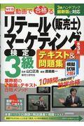 第3版 WEB動画で合格るリテールマーケティング(販売士)検定3級テキスト&問題集の本