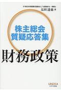 株主総会質疑応答集 財務政策の本