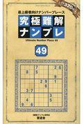 究極難解ナンプレ 49の本