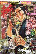 時代劇コミック斬 VOL.20の本