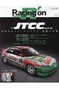 Racing on 506の本