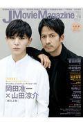 J Movie Magazine Vol.58の本