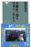 不動産で知る日本のこれからの本