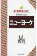 ニューヨークの本