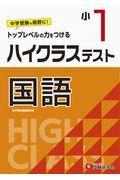 小1ハイクラステスト国語の本