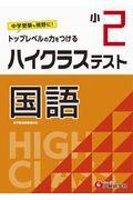 小2ハイクラステスト国語の本