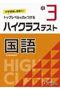 小3ハイクラステスト国語の本