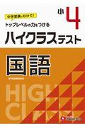 小4ハイクラステスト国語の本