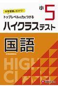 小5ハイクラステスト国語の本