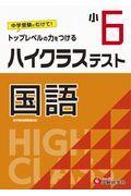 小6ハイクラステスト国語の本
