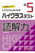 小5ハイクラステスト読解力の本