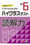 小6ハイクラステスト読解力の本