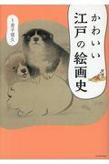かわいい江戸の絵画史の本