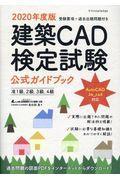 建築CAD検定試験公式ガイドブック 2020年度版の本