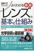 第3版 図解入門よくわかる最新レンズの基本と仕組みの本
