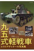 九五式軽戦車レストアディテール写真集の本
