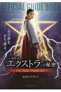 『心霊喫茶「エクストラ」の秘密ーThe Real Exorcistー』公式ガイドブックの本