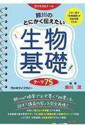 鈴川のとにかく伝えたい生物基礎テーマ75の本