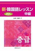 新・韓国語レッスン中級の本