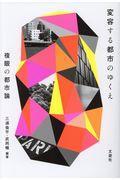変容する都市のゆくえ 複眼の都市論の本
