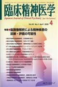 臨床精神医学 2020年 04月号の本