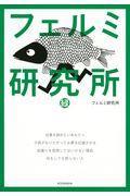 フェルミ研究所 緑の本