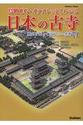 鳥瞰CG・イラストでよくわかる日本の古寺の本