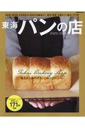 東海パンの店 2020ー2021の本