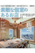 素敵な個室のあるお店 東京・横浜の本