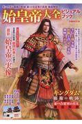 始皇帝大全ビジュアルブックの本