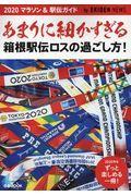 あまりに細かすぎる箱根駅伝ロスの過ごし方!の本