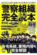 新装版 「警察組織」完全読本の本