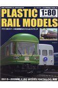 プラスティックレイルモデル1:80の本