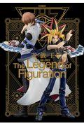 遊☆戯☆王 The Legend of Figurationの本