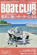 Boat CLUB (ボートクラブ) 2020年 05月号の本