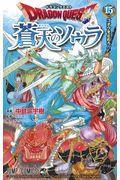 ドラゴンクエスト蒼天のソウラ 15の本