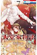 天堂家物語 7の本