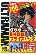 ULTRAMANアニメ化記念1~3巻SPECIALプライスパックの本