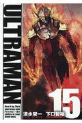 ULTRAMAN 15の本