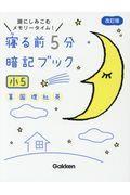 改訂版 寝る前5分暗記ブック小5の本