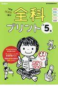 改訂版 全科プリント小学5年の本